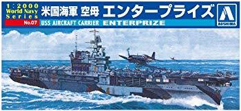 【中古】青島文化教材社 1/2000 ワールドネイビー シリーズNo.07 アメリカ海軍 空母 エンタープライズ