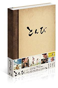 【中古】とんび DVD-BOX