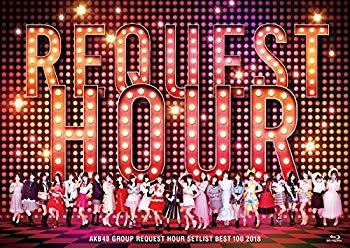 【中古】AKB48グループリクエストアワー セットリストベスト100 2018(Blu-ray Disc5枚組)