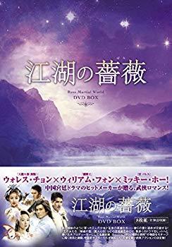 【中古】江湖の薔薇DVD-BOX