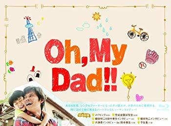 【中古】Oh My Dad!! Blu-ray BOX