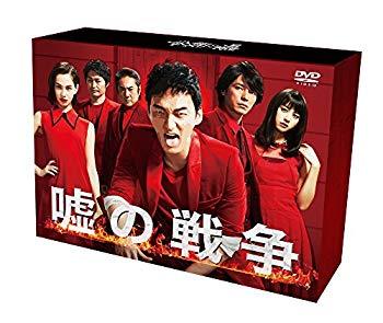 【中古】嘘の戦争 DVD-BOX