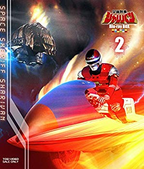 【中古】宇宙刑事シャリバン Blu-ray BOX 2