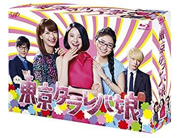 【中古】東京タラレバ娘 Blu-ray BOX