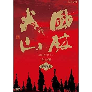 【中古】内野聖陽主演 大河ドラマ 風林火山 完全版 第壱集 DVD-BOX 全7枚【NHKスクエア限定商品】