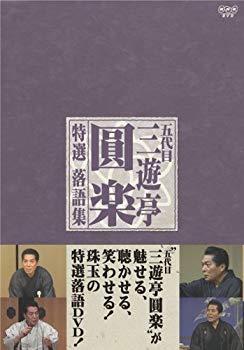 【中古】五代目 三遊亭圓楽 特選落語集 DVD-BOX