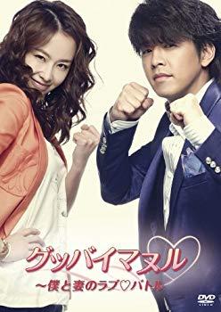 【中古】グッバイマヌル~僕と妻のラブバトル ノーカット完全版 DVD BOX II