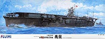 【中古】フジミ模型 1/350 旧日本海軍航空母艦 飛龍