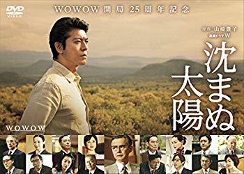【中古】沈まぬ太陽 DVD-BOX Vol.2