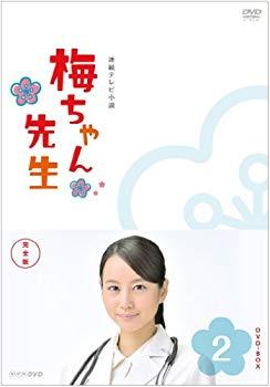 中古 梅ちゃん先生 お買い得品 完全版 BOX2 DVD 新色追加して再販