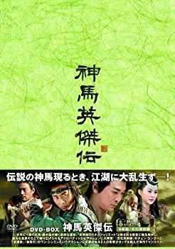 【中古】神馬英傑伝DVD-BOX