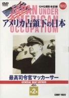 【中古】アメリカ占領下の日本 第2巻 最高司令官マッカーサー [DVD]