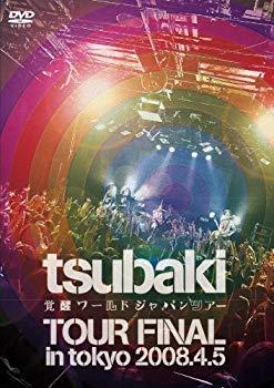 激安本物 【】覚醒ワールド・ジャパン・ツアー TOUR FINAL in Tokyo [DVD], 矢祭町 a9c8d758