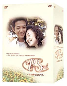 人気デザイナー 【】Pure Soul ~君が僕を忘れても~ DVD-BOX, [宅送] 6933b32c