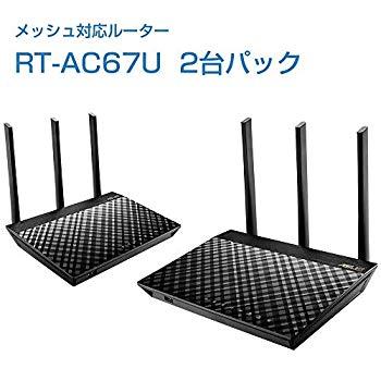 【中古】ASUS デュアルバンド メッシュ WiFi 無線LAN ルーター RT-AC67U 2台 11ac AC1900 1300+600Mbps 最大18台 4LDK 3階建 トレンドマイクロセキュリテ