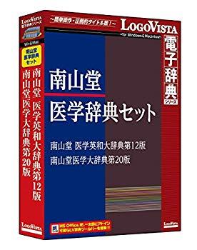 【中古】南山堂医学辞典セット