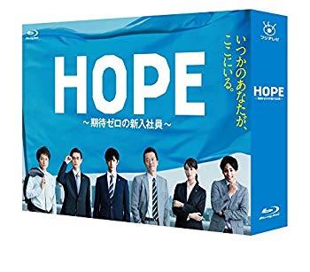 <title>中古 HOPE~期待ゼロの新入社員~ セール特別価格 Blu-ray BOX</title>