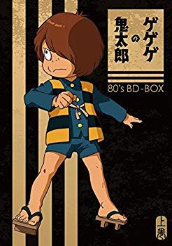 【中古】「ゲゲゲの鬼太郎」80's BD-BOX 上巻 [Blu-ray]