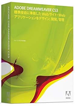 【中古】Dreamweaver CS3 日本語版 Windows版 (旧製品)