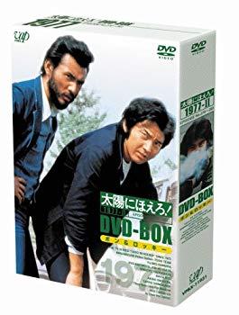 中古 キャンペーンもお見逃しなく 未使用 未開封品 太陽にほえろ 1977 DVD-BOX 初回限定生産 マーケティング 2 ボンロッキー編