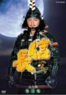 【中古】NHK大河ドラマ 信長 完全版 第弐集 [DVD]