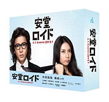 【中古】安堂ロイド~A.I. knows LOVE?~ Blu-ray BOX