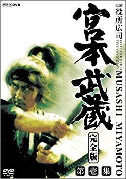 【中古】宮本武蔵 完全版 DVD-BOX 第一集