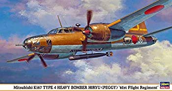 【中古】ハセガワ 1/72 三菱 キ67 四式重爆撃機 飛龍 飛行第61戦隊