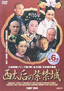 【中古】西太后の紫禁城 6 [DVD]