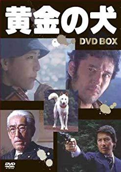 【中古】黄金の犬 DVD-BOX(4枚組) [DVD]