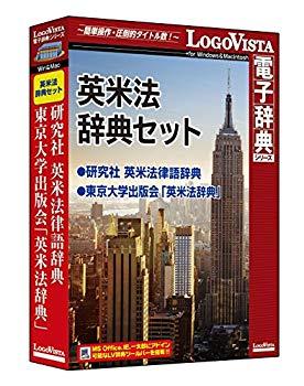 【中古】英米法辞典セット