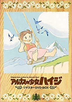 【中古】アルプスの少女ハイジ Blu-ray メモリアルボックス
