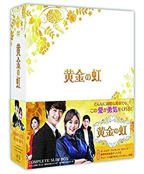 【中古】黄金の虹 コンプリートスリムBOX【DVD】