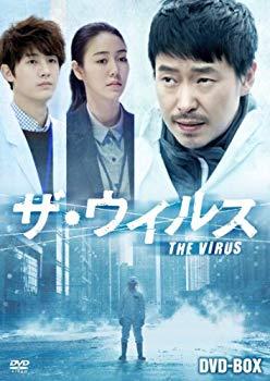 【中古】ザ・ウイルス DVD-BOX