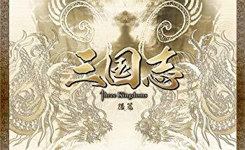 【中古】三国志 Three Kingdoms 後篇DVD-BOX (限定2万セット)