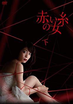 【中古】赤い糸の女 DVD-BOX 下