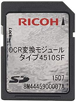 【中古】リコー OCR変換モジュール タイプ4510SF
