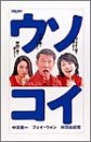 【中古】ウソコイ DVD-BOX