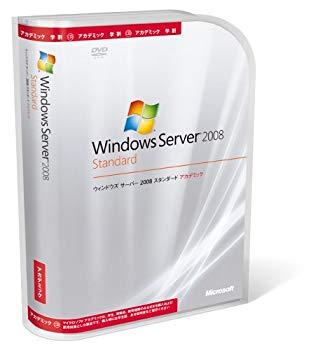 【中古】Windows Server 2008 Standard アカデミック (5クライアント アクセス ライセンス付)