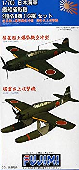 【中古】フジミ模型 1/700 グレードアップシリーズ No.49 日本海軍航空母艦艦載機セット 彩雲艦上偵察機8機、流星艦上攻撃機8機、烈風艦上戦闘機8機