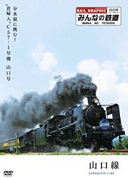 """【中古】みんなの鉄道 1号「山口線・分水嶺に挑む!""""貴婦人""""C57-1号機 山口号」 [DVD]"""