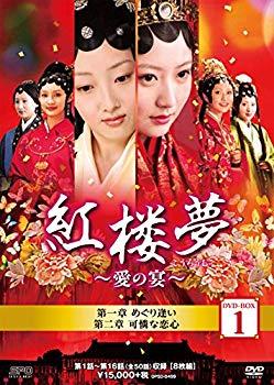 公式サイト 中古 全品最安値に挑戦 紅楼夢~愛の宴~ DVD-BOX1