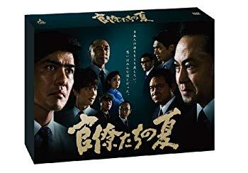 【中古】(未使用・未開封品) 官僚たちの夏 [DVD]