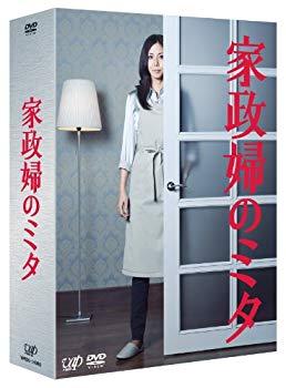 中古 家政婦のミタ DVD-BOX 年中無休 贈答品