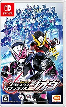 【中古】仮面ライダー クライマックススクランブル ジオウ -Switch
