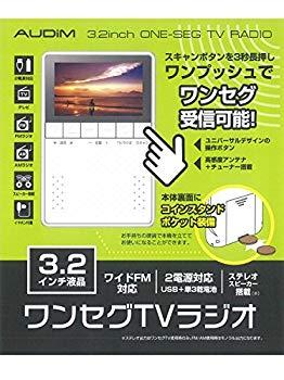 訳あり商品 中古 カイホウジャパン KAIHOU 輸入 品番 KH-TVR320 3.2型液晶ディスプレイワンセグTV搭載ラジオ