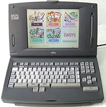 中古 富士通 ワープロ OASYS LX-6000 オアシス キーボード 親指シフト 最新 新作 人気
