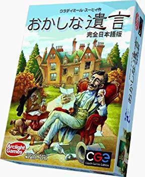 【中古】おかしな遺言 完全日本語版