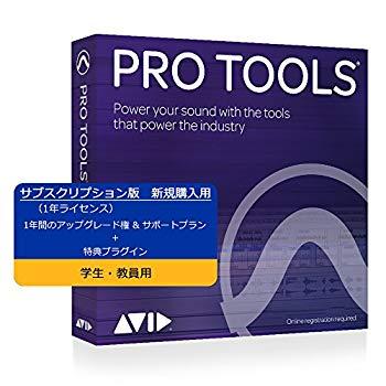 【中古】【国内正規品】 学生・教員用 Pro Tools 1-Year Subscription (1年版) 【新規購入用】 1年間のアップグレード権 & サポートプラン / 特典プラグ