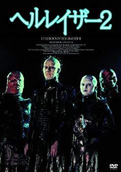 【中古】ヘルレイザー2(〇〇までにこれは観ろ! ) [DVD]